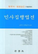 법무사 법원승진 시험대비 민사집행법전