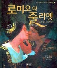 로미오와 줄리엣(어린이를 위한 셰익스피어 클래식 1)