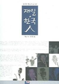 재일 한국인(차이와 평등의 딜레마)