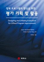 영재 프로그램의 향상을 위한 평가 기획 및 활용