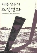 제국 일본의 조선영화