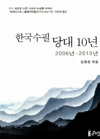 한국 수필 당대 10년
