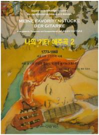 나의 기타 애주곡. 2: 1773-1860 바로크와 고전주의 시대