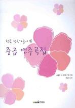한국 작곡가들이 쓴 중급 연주곡집