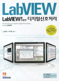 LABVIEW를 이용한 디지털 신호처리