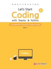 Let's Start Coding with Raptor & Python (랩터 & 파이썬)