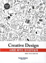 사례로 배우는 창의공학설계