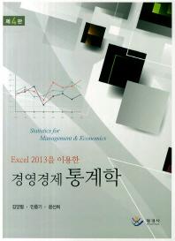 Excel 2013을 이용한 경영경제 통계학