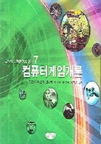 컴퓨터게임개론(글누림 문화콘텐츠 총서 7)