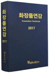 화장품연감(2017)