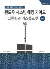 윈도우 시스템 해킹 가이드 버그헌팅과 익스플로잇