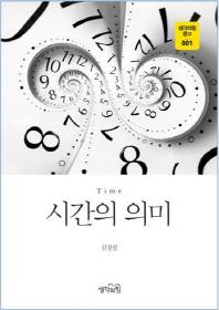 시간의 의미