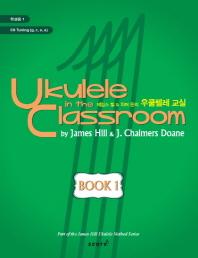 제임스 힐 차머 돈의 우쿨렐레 교실 Book. 1(학생용)