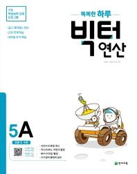 똑똑한 하루 빅터 연산 5A(초등 5학년)(2021)