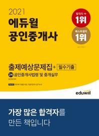 에듀윌 공인중개사법령 및 중개실무 출제가능문제집+필수기출(공인중개사 2차)(2021)
