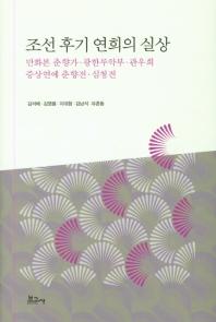 조선 후기 연희의 실상