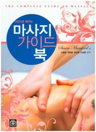 사진으로 배우는 마사지 가이드북