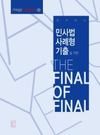 민사법 사례형 기출을 위한 The Final Of Final