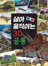 살아 움직이는 3D공룡