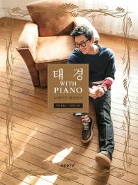 태경 With Piano