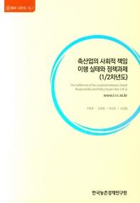 축산업의 사회적 책임 이행 실태와 정책과제(1/2차년도)