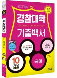 국어 경찰대학 기출백서 10개년 총정리(2022)