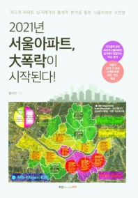 2021년 서울아파트, 대폭락이 시작된다!