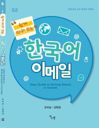 쉽게 따라 쓰는 한국어 이메일