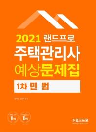 랜드프로 민법 예상문제집(주택관리사 1차)(2021)