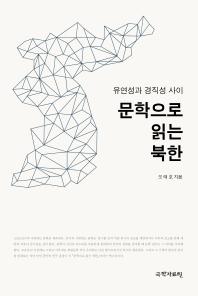 문학으로 읽는 북한