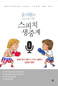 윤석환의 유투브에서 핫한 스피치 생중계. 1