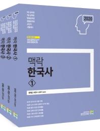 맥락 한국사(2020)