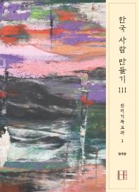 한국 사람 만들기. 3: 친미기독교파(1)