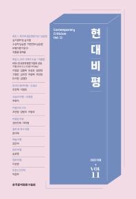 현대비평(2019년 Vol. 01)