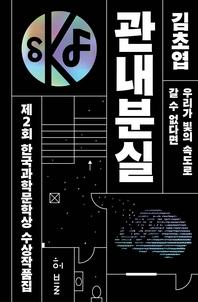 제2회 한국과학문학상 수상작품집 (체험판)