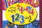 아기 지능방 가나다 123 퍼즐