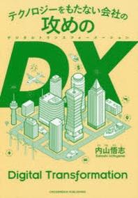 テクノロジ-をもたない會社の攻めのDX(デジタルトランスフォ-メ-ション)