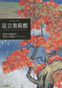 足立美術館 四季の庭園美と近代日本畵コレクション