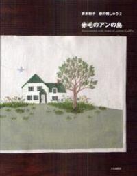 靑木和子旅の刺しゅう 2
