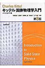 キッテル固體物理學入門 ハ-ドカバ-版
