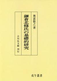 鎌倉北條氏の基礎的硏究 オンデマンド版