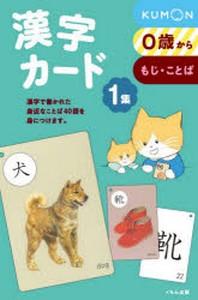 漢字カ-ド   1 新裝版