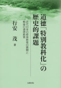 道德「特別敎科化」の歷史的課題 近代日本の修身敎育の展開と戰後の道德敎育