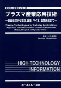 プラズマ産業應用技術 表面處理から環境,醫療,バイオ,農業用途まで
