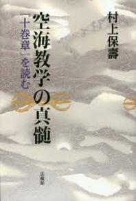 空海敎學の眞髓 「十卷章」を讀む