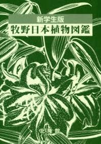 牧野日本植物圖鑑 新學生版