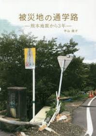 被災地の通學路 熊本地震から3年