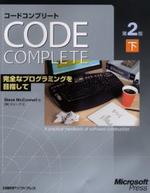 コ―ドコンプリ―ト 完全なプログラミングを目指して 下 マイクロソフト公式