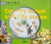 시골 쥐 서울 쥐 6(Country Mouse and City Mouse)-처음만나는영어동화