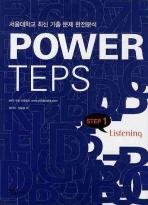 POWER TEPS LISTENING STEP.1